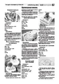 Кулинарная страница