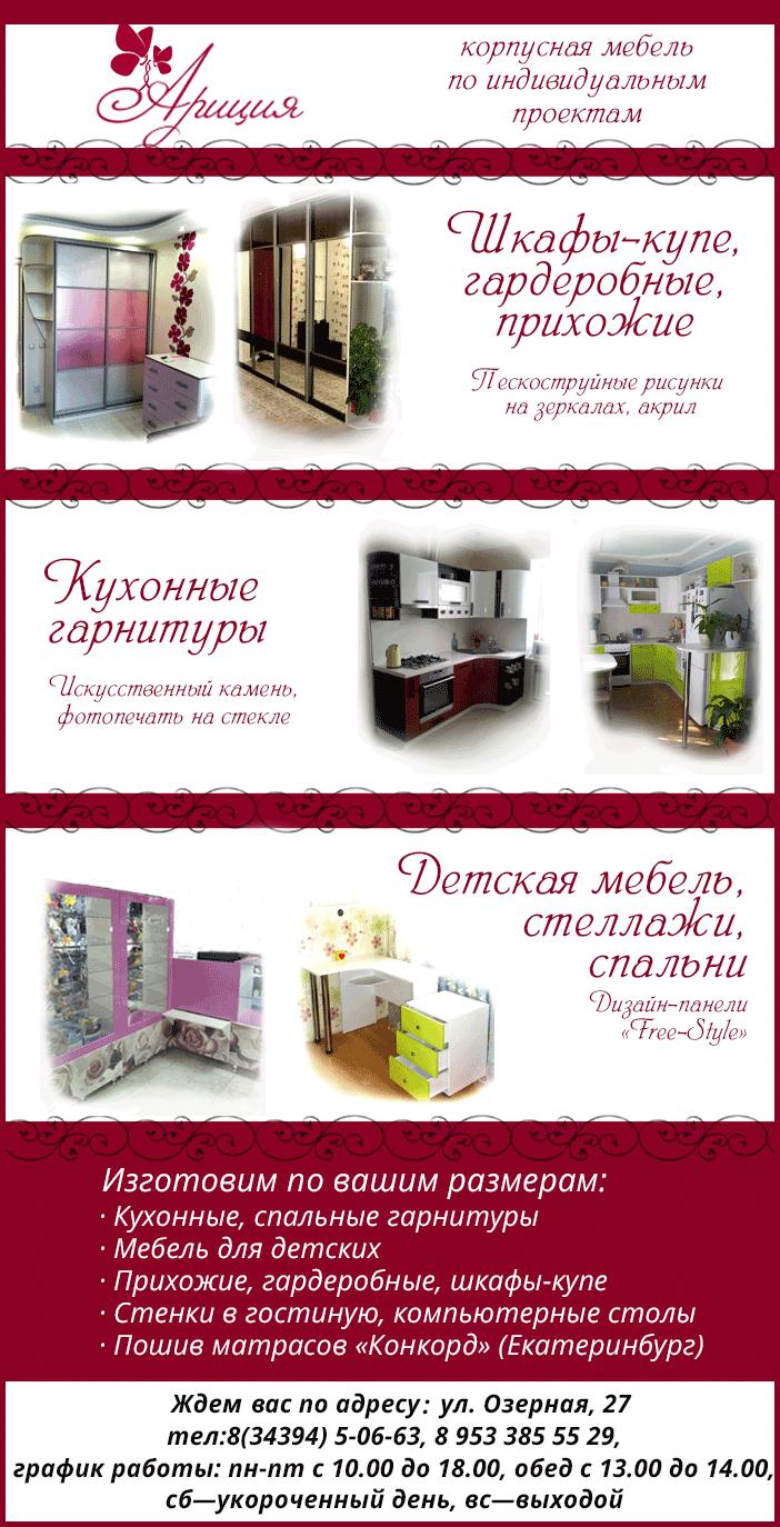 Ариция-мебель-на-заказ