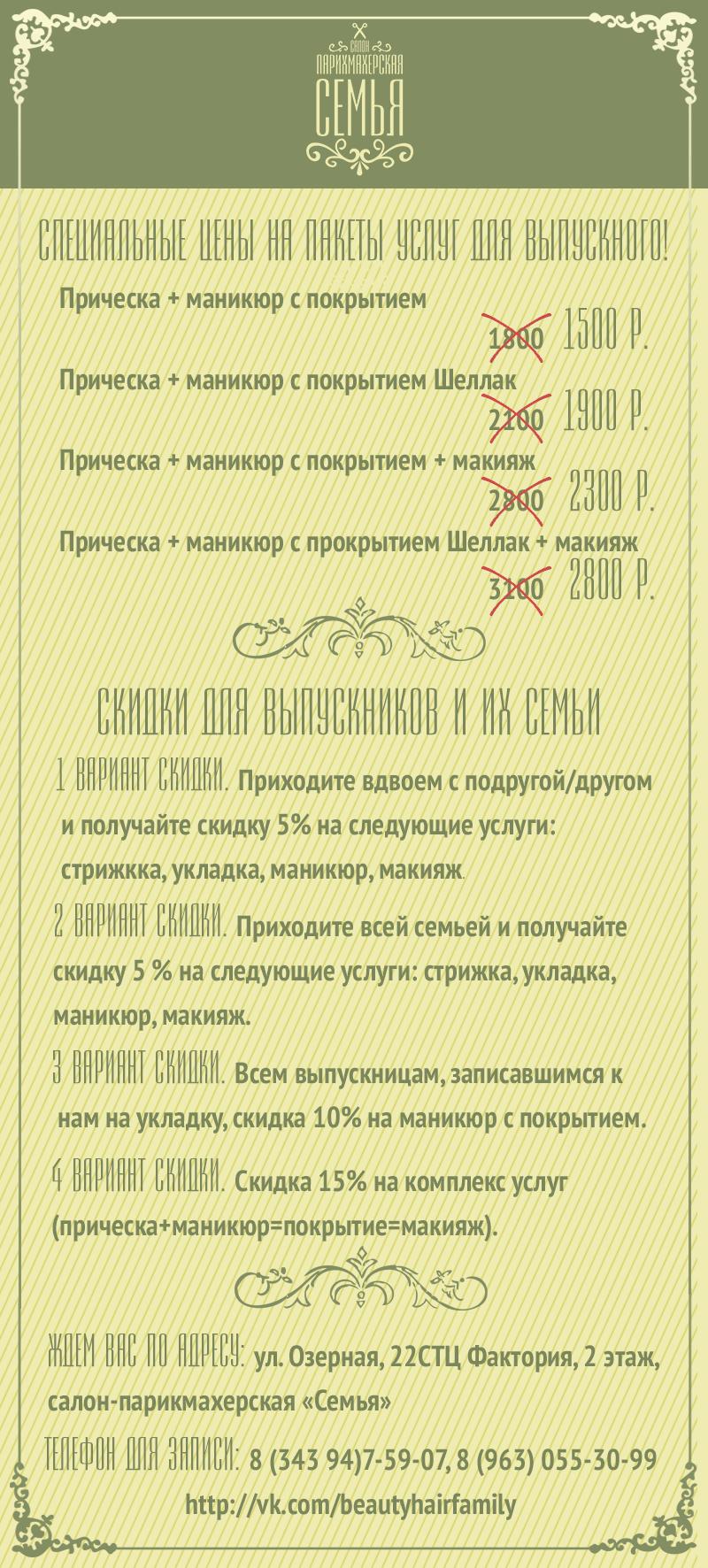 1402915203_salon-7ya-dopstranica_11
