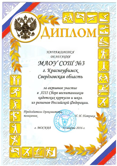 Диплом-Москва