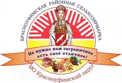 Красноуфимская-районная-сельхозярмарка-утв.эмблема--550x375