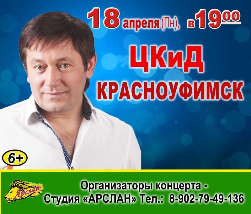 Билет на концерт айдара галимова афиша кино на 27 марта