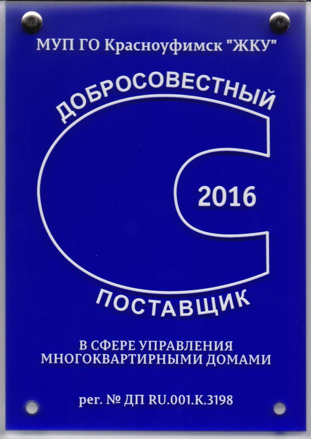 Нашли ли в действиях МУП ЖКУ состав преступления Красноуфимск  1