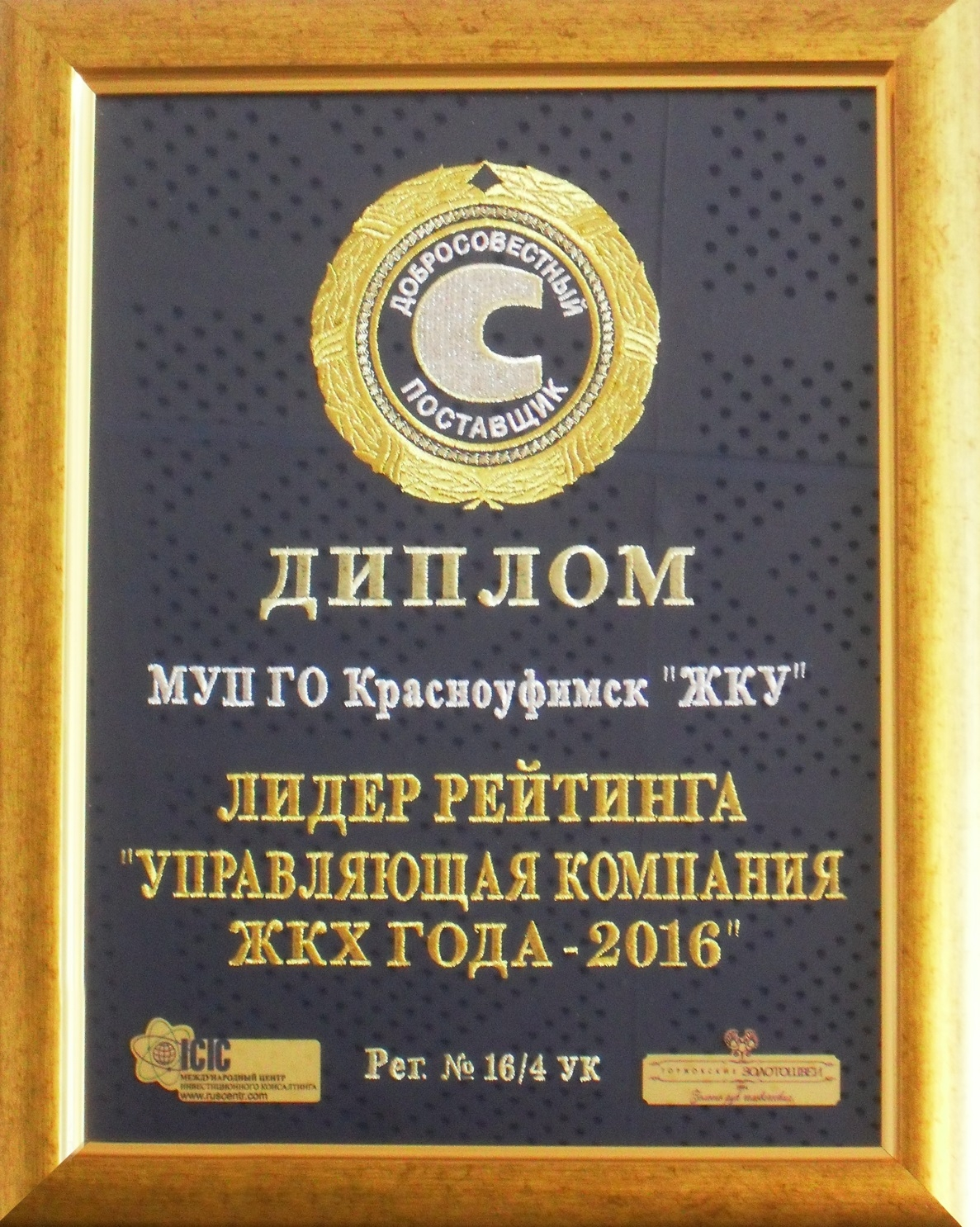 Нашли ли в действиях МУП ЖКУ состав преступления Красноуфимск  1 2 3 4