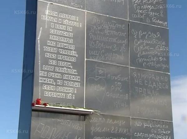 В Долине Славы почтили память героев - защитников Заполярья.00_01_38_05.неподвижное изображение002