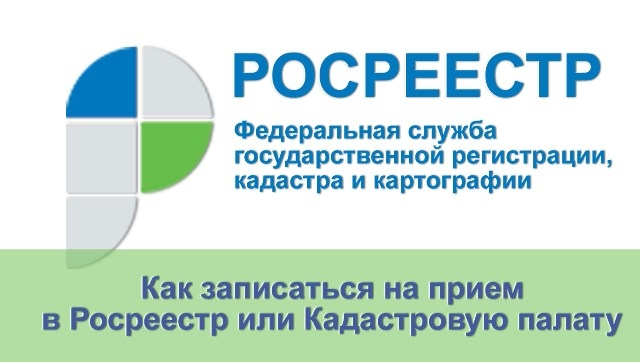 уверен, Записаться на прием в кадастровую палату московской области через интернет спросил