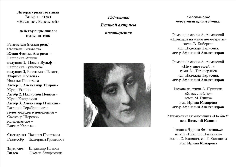 Алла пугачева стихи ахматовой