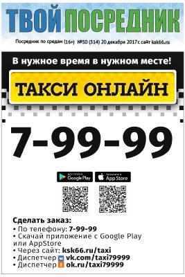 Газета городок чернушка подать объявление урбето-весь еманжелинск доска объявлений работа