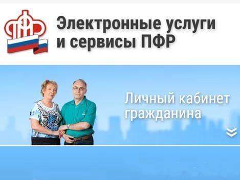 Доступ к личному кабинету пенсионного фонда апрельскую пенсию выдадут когда